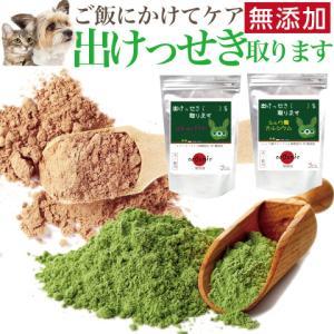 犬・猫用 尿路結石に無添加・無農薬・サプリメント【メール便 ...