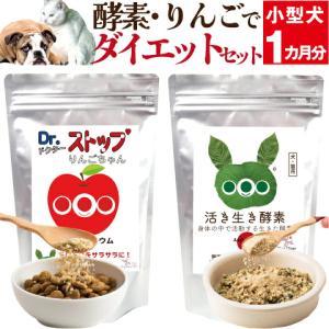 犬のダイエット 肥満に 無添加・サプリメント(ダイエット セット)【メール便・送料無料】|dogdiner