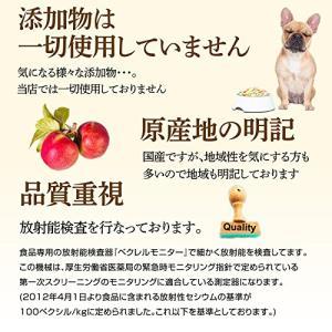 犬のダイエット 肥満に 無添加・サプリメント(ダイエット セット)【メール便・送料無料】|dogdiner|07