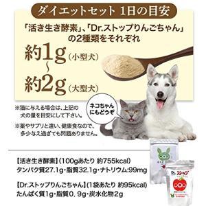 犬のダイエット 肥満に 無添加・サプリメント(ダイエット セット)【メール便・送料無料】|dogdiner|09