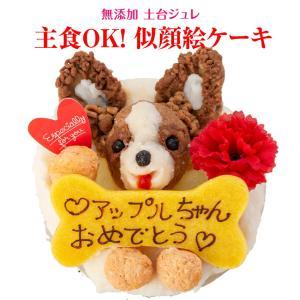 犬 ケーキ(無添加 誕生日ケーキ)似顔絵 犬用ケーキバースデー・クリスマスケーキ・誕生日のギフトにの画像