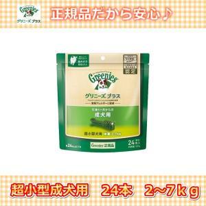 グリニーズ プラス 超小型犬 成犬用 24本入り 2〜7kgのワンちゃん(正規品)