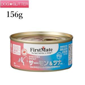 ファーストメイト ワイルドサーモン&ツナ 156g(猫用ウェットフード)FirstMate