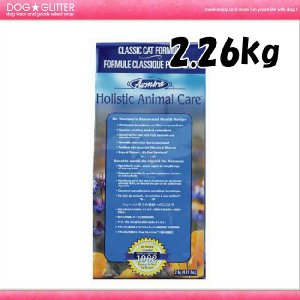 【Azmira】アズミラ クラシックキャット フォーミュラ 猫用ドライフード 2.26kg