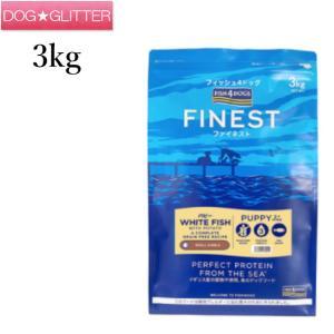【FISH4DOGS フィッシュ4ドッグ】フィッシュ4パピー コンプリートパピーフード 3kg