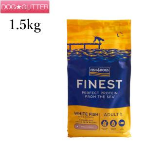 【FISH4DOGS フィッシュ4ドッグ】フィッシュ4ドッグ オーシャンホワイトフィッシュ コンプリートフード タラ 1.5kg