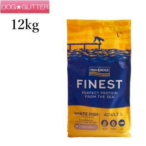 【FISH4DOGS フィッシュ4ドッグ】フィッシュ4ドッグ オーシャンホワイトフィッシュ コンプリートフード タラ 15kg