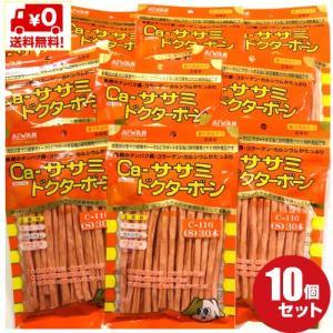 【10袋セット】【アイワンペットフード】CaササミドクターボーンS30本入×10(300本)-特許商品(国産)
