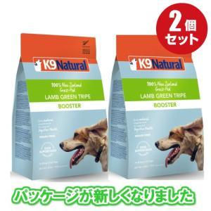 K9Naturalケーナインナチュラルグリーントライプ200g×2袋セット(100%ナチュラル生食・補助食)