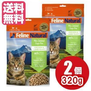 【2袋】【FelineNatural(フィーラインナチュラル)】猫用フリーズドライチキン&ラム320g×2袋セット(100%ナチュラル生食キャットフード)