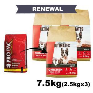 PROPAC Ultimates プロパック アルティメッツ ドッグフード チキン&ブラウンライス7.5kg(2.5kgx3袋)