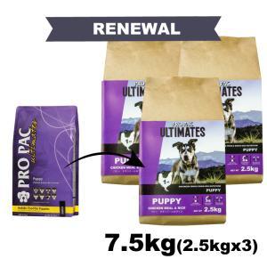 PROPAC Ultimates プロパック アルティメッツ ドッグフード パピー チキン&ブラウンライス7.5kg(2.5kgx3袋)