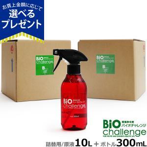 バイオチャレンジ 原液詰替用10リットルB(5L×2本)+本体ボトル500ml(150mlボトル添付は終了しました)