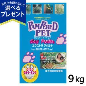 パンパードペット エクストラアダルト 9kg|dogparadise
