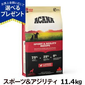 アカナ ドッグフード ヘリテージ スポーツ&アジリティ11.4kg dogparadise