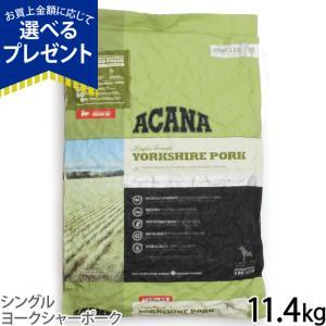 アカナ ドッグフード シングル ヨークシャーポーク 11.4kg dogparadise