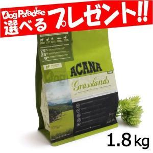 アカナ キャットフード レジオナル グラスランドキャット 1.8kg|dogparadise