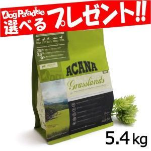 アカナ キャットフード レジオナル グラスランドキャット 5.4kg|dogparadise