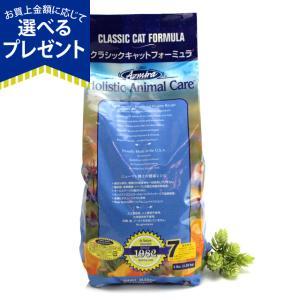 アズミラ クラシックキャットフォーミュラ 2.26kg キャットフード|dogparadise