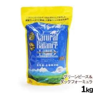 ナチュラルバランス グリーンピース&ダックフォーミュラ1kg|dogparadise