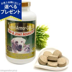 ネイチャーベット アースリアーマーゴールド 120粒|dogparadise