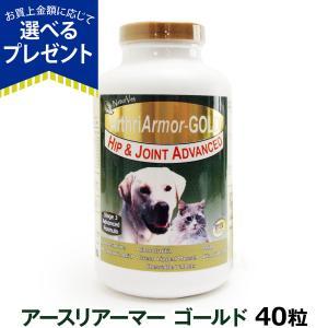 ネイチャーベット アースリアーマーゴールド 40粒|dogparadise