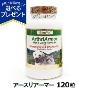 (送料無料)ネイチャーベット アースリアーマー 120粒|dogparadise