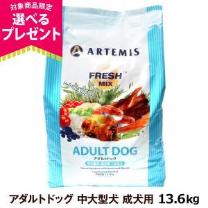 アーテミス フレッシュミックス アダルト ドッグ 13.6kg