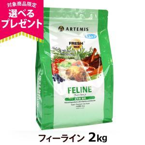 アーテミス フレッシュミックス フィーライン2kg ARTEMIS キャットフード 子猫 幼猫 成猫 全年齢猫用|dogparadise