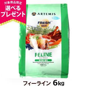 アーテミス フレッシュミックス フィーライン6kg ARTEMIS キャットフード 子猫 幼猫 成猫 全年齢猫用|dogparadise