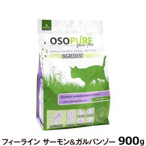 アーテミス オソピュア グレインフリー フィーライン サーモン&ガルバンゾー 900g キャットフード 穀物不使用 アレルギー対応 dogparadise