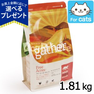 gather ギャザー フリーエーカーキャット 1.81kg