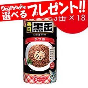 毎日黒缶3P かつお (160g×3)×18|dogparadise
