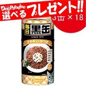 毎日黒缶3P ささみ入りかつお (160g×3)×18|dogparadise
