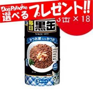毎日黒缶3P かつお節入りかつお (160g×3)×18|dogparadise