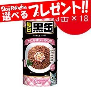 毎日黒缶3P かにかま入りかつお (160g×3)×18|dogparadise