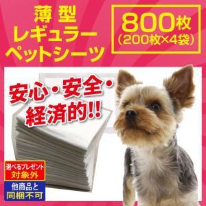 ペットシーツ レギュラー800枚(200枚×4袋) ペットシート 超薄型 トイレシーツ 犬 猫 多頭...