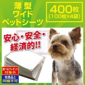 ペットシーツ ワイド400枚(100枚×4袋) ペットシート 超薄型 トイレシーツ 犬 猫 多頭飼い...
