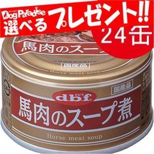 デビフ dbf 馬肉のスープ煮 90g×24 dogparadise