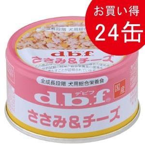 デビフ dbf ささみ&チーズ 85g×24(缶詰/ドッグフード)|dogparadise