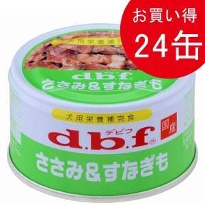 デビフ dbf ささみ&すなぎも 85g×24(犬用缶詰/ドッグフード)(10%OFFクーポン配布中)|dogparadise