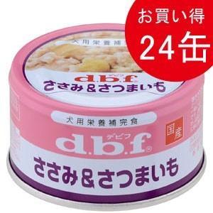 デビフ dbf ささみ&さつまいも 85g×24(缶詰/ドッグフード)|dogparadise