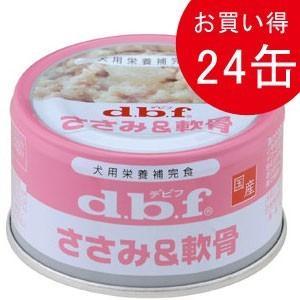 デビフ dbf ささみ&軟骨 85g×24(犬用缶詰/ドッグフード)|dogparadise