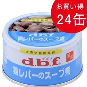 デビフ dbf 鶏レバーのスープ煮 85g×24|dogparadise