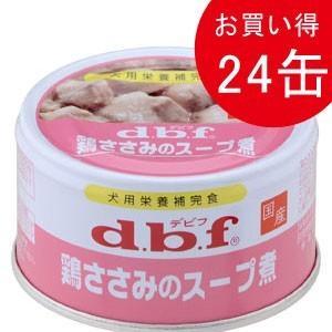 デビフ dbf 鶏ささみのスープ煮 85g×24(犬用缶詰/ドッグフード)|dogparadise