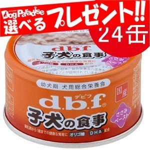 デビフ dbf 子犬の食事 ささみペースト 85g×24(犬用缶詰/ドッグフード)|dogparadise