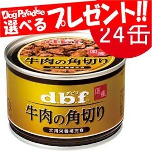 デビフ dbf 牛肉の角切り 150g×24(犬用缶詰/ドッグフード)(10%OFFクーポン配布中)|dogparadise
