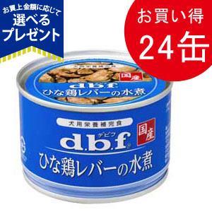 デビフ dbf ひな鶏レバーの水煮 150g×24(犬用缶詰/ドッグフード)|dogparadise