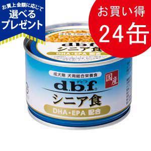 デビフ dbf シニア食 DHA・EPA配合 150g×24(犬用缶詰/ドッグフード)|dogparadise