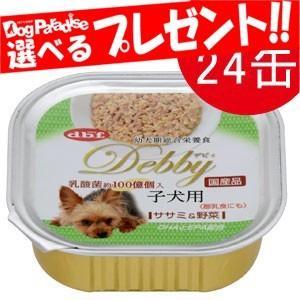 デビフ dbf デビィ 子犬用(ササミ&野菜) 100g×24 dogparadise